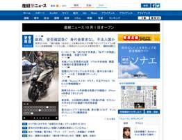 産経新聞は10月1日から独自サイト「産経ニュース」をスタートする