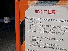 新宿中央公園の注意書き