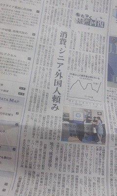 日経が変調?「もたつく景気回復」の第1回(画像は、日本経済新聞2014年9月8日付1面より)