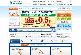 業界再編の機運が高まっている?(画像は横浜銀行のホームページ)