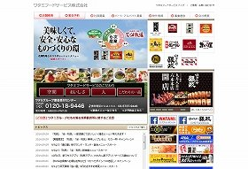 「和民」や「わたみん家」は苦戦が続く...(画像は、ワタミフードサービスのホームページ)