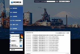 工場の管理体制が疑問視されている(画像は新日鐵住金のホームページ)