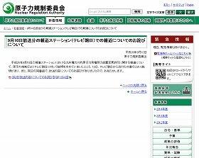 原子力規制員会HPではテレビ朝日からの謝罪文書も公開している(画像はHPのスクリーンショット)