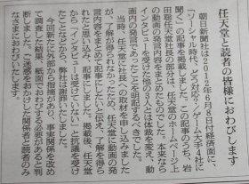 紙面で謝罪(画像は「朝日新聞」14日付朝刊)