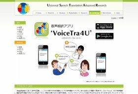 「言葉の壁」をなくす翻訳アプリ(画像は国際研究コンソーシアム「U-STAR」のホームページより)