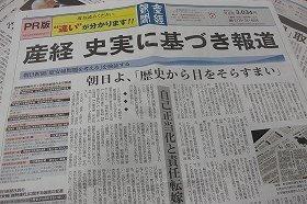 産経新聞が配布しているビラ。朝日新聞を念頭に置いて「産経 史実に基づき報道」とアピールしている