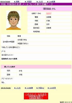 神戸小1女児死体遺棄事件 容疑者と同名人物が友人探しサイトで「結婚相手メルトモ募集」