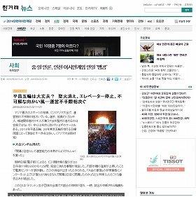 ハンギョレ新聞は、産経新聞の報道などを引き合いに「中日メディア、仁川アジア競技大会で連日『猛攻』」と報じた