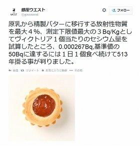 福島産バターの使用決めた「銀座ウエスト」 脱原発派の批判にも「513年間食べなきゃ基準値に達しない」