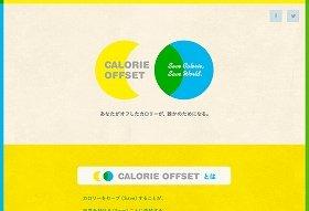余分なカロリーを発展途上国に(画像は「カロリーオフセット」キャンペーンのWebサイト)