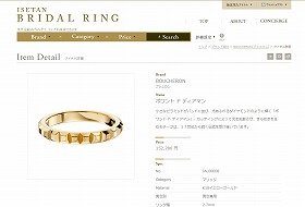 「ISETAN BRIDAL RING」ウェブサイト