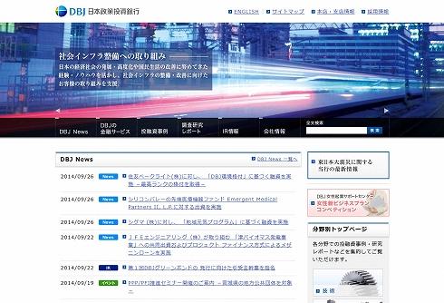 「民に投げる」か「官に戻す」か...(画像は日本政策投資銀行のホームページ)