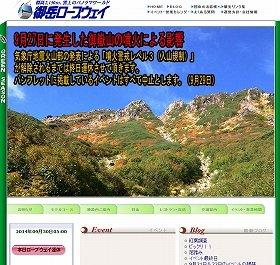 「御嶽山」NHKアナや小倉さんが「みたけさん」 プロが読み間違えた同情すべき事情