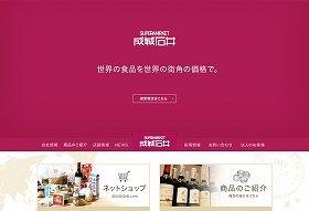 高級スーパー「成城石井」を、コンビニのローソンが買収した(画像は、「成城石井」のホームページ)