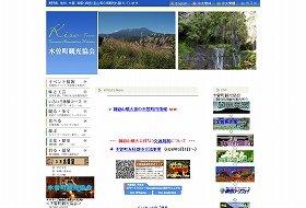 御嶽山噴火で、観光業は大ピンチに...(画像は、木曽町観光協会のホームページ)