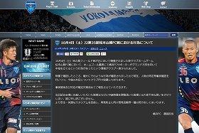 それは果たして「パフォーマンス」なのか(画像は横浜FCのホームページ)