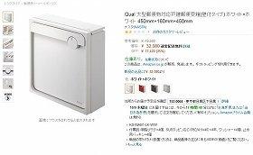アマゾンがネット通販用のポスト開発 日本郵便とタッグ、大きな投入口