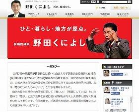 公式ホームページにも「お詫び」を掲載している(画像は野田国義参議のHP)