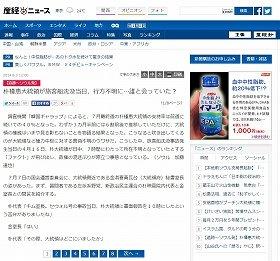 問題とされた産経新聞のコラム。サイトリニューアル後も引き続き掲載されている