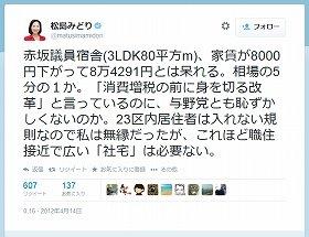 「ルールを守らない法務大臣」 松島みどりのお騒がせキャラ