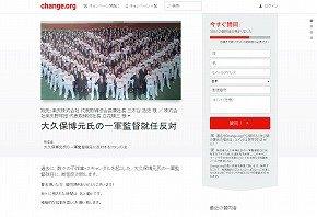 署名サイト「change.org」で就任反対が呼びかけられている