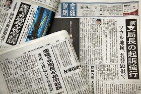 産経新聞以外の大手紙も1面で「起訴」を報じた