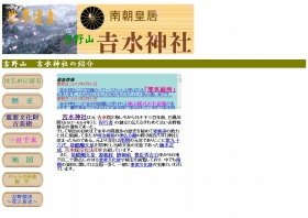 宮司は「私のブログが話題になっているとしたら、とても嬉しい事」と答えた(画像は吉水神社の公式ホームページ)