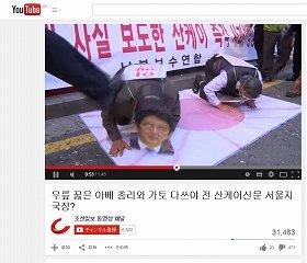 朝鮮日報のユーチューブ公式チャンネルに掲載されている「土下座パフォーマンス」動画。安倍首相と加藤前支局長のお面をかぶった男性が足蹴にされている