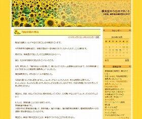 柳さんは16日もブログを更新し、その後篠田編集長から届いたメールなどを紹介している