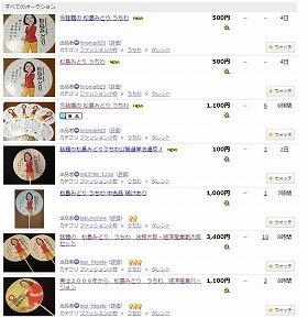 松島法相うちわ、ヤフオクに大量出品 最高落札価格は1万6500円、「価値があるもの」に