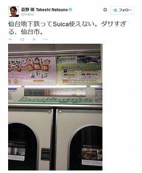 夏野剛氏「ダサすぎる、仙台市」(10月20日のツイート)