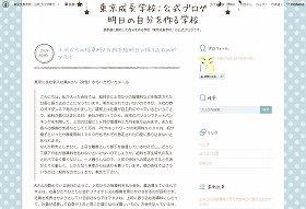 「上司に指導料2万円」は本当か?(画像は、「東京成長学校」の公式ブログ)