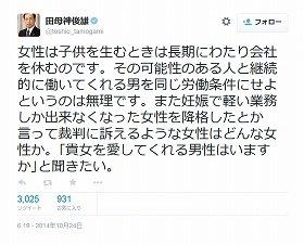 田母神氏がマタハラ訴訟判決にコメント(画像は2014年10月23日のツイート)
