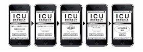 合格発表が行われたウェブサイトは受験番号と生年月日で認証する方式だった(ICUの入試要項から)