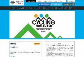 今回が初開催だった「サイクリングしまなみ」