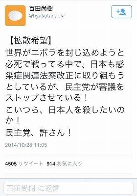 百田尚樹のツイート。【拡散希望】の結果、4500回以上リツイート(転送)された