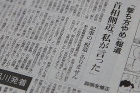 安倍首相は朝日新聞の反論に納得していない様子だ