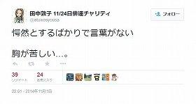 声優たちの「意味深」ツイート(画像は田中敦子さんのツイッターより)