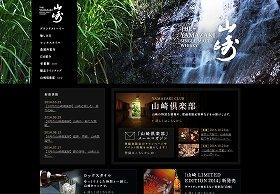 サントリー「山崎」が世界最高のウイスキーに選出!(画像は、サントリー「山崎」のホームページ)