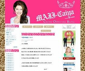 5日更新のブログで、ファンに心配をかけたことを謝罪している(画像はカイヤさんの公式ブログ)