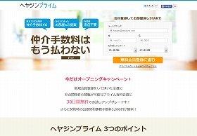東京23区内の物件の仲介手数料が無料に!(画像は、イタンジ「ヘヤジンプライム」のホームページ)
