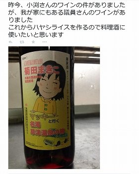 「疑惑」のワイン(画像はツイッターより)