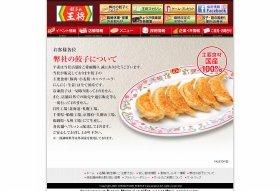 中国で「ギョーザ・ライス」は「あり得ない」?(画像は、「餃子の王将」のホームページ)