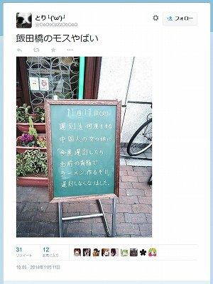 「お前の背脂でラーメンを」 店頭黒板で中国人店員侮辱? モスバーガー、「不適切」と謝罪し撤去
