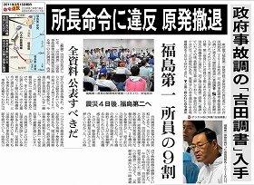 5月20日の「吉田調書」をめぐる誤報には掲載直前まで社内から異論が出ていた
