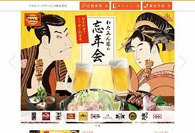 居酒屋「和民」や「わたみん家」が減っていく...(画像は、ワタミフードサービスのホームページ)