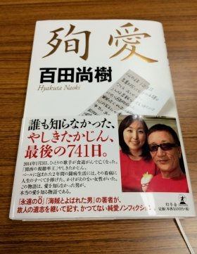 14年11月7日に発売された「殉愛」(幻冬舎)