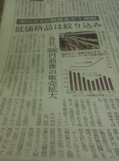 誤りがあった日本経済新聞(2014年11月13日付朝刊)の「ボジョレ・ヌーボー」の記事...