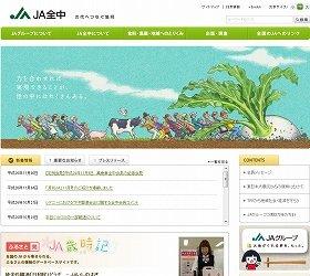 農協と政府の綱引きは続く...(画像はJA全中のホームページ)