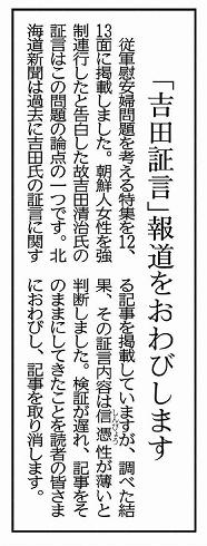 北海道新聞の1面に掲載された社告。検証が遅れ、記事をそのままにしてきたことを読者の皆さまにおわびし、記事を取り消します」としている。